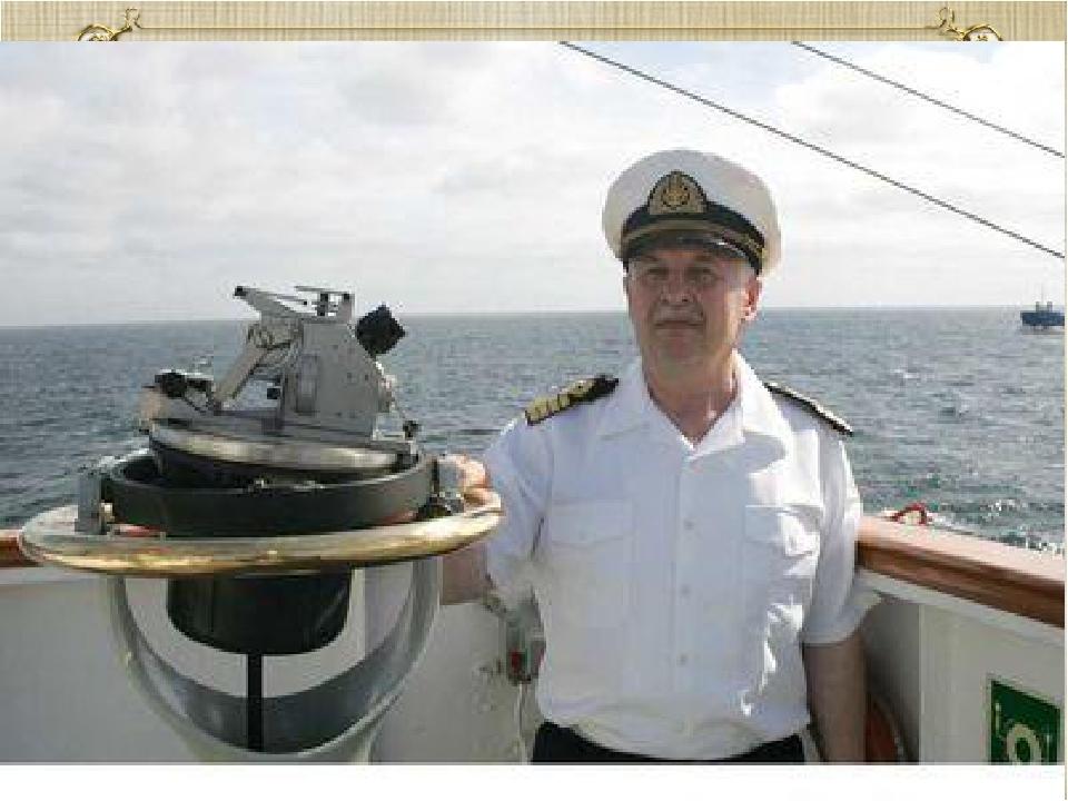 Капитану дальнего плавания поздравления