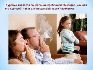 Курение является социальной проблемой общества, как для его курящей, так и д