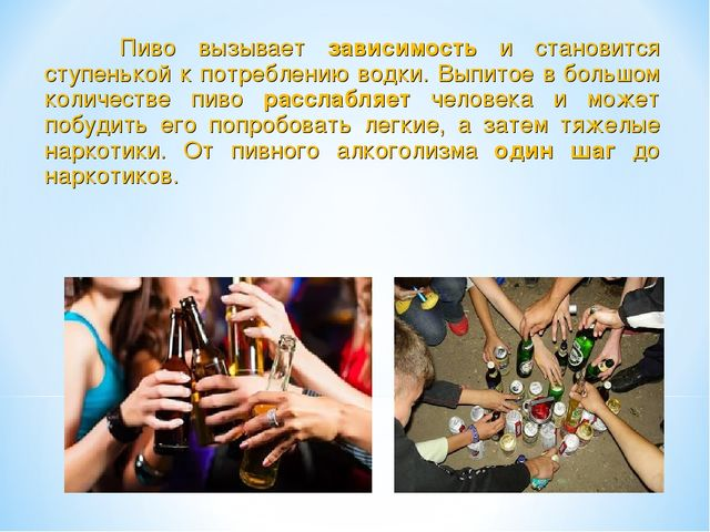 Пиво вызывает зависимость и становится ступенькой к потреблению водки. Выпит...
