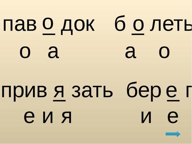 пав _ док о о а б _ леть о а о прив _ зать я я е бер _ г е е и и