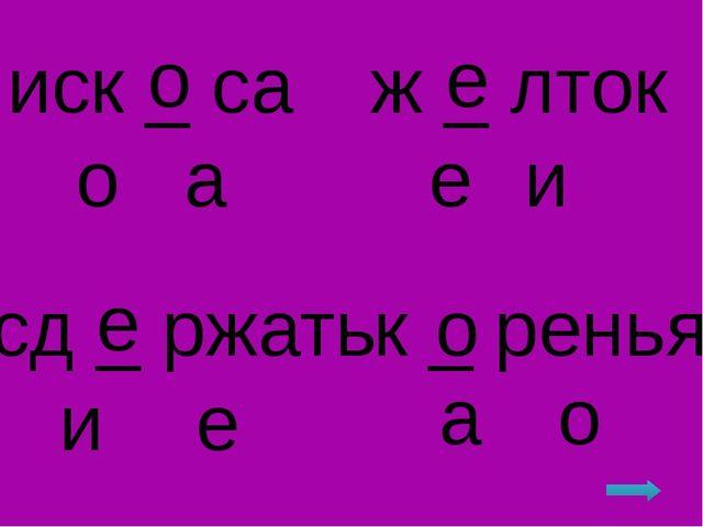 иск _ са о о а ж _ лток е и е сд _ ржать е е и к _ ренья о о а