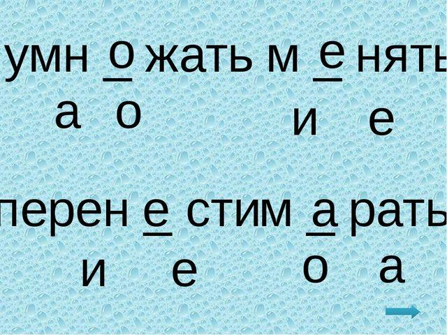 умн _ жать о о а м _ нять е и е перен _ сти е е и м _ рать а а о