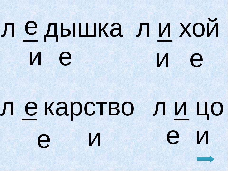 л _ дышка е е и л _ хой и е и л _ карство е е и л _ цо и и е