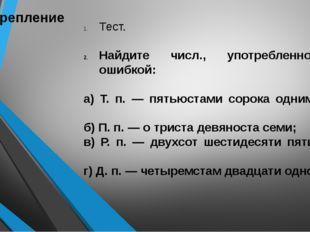 III. Закрепление Тест. Найдите числ., употребленное с ошибкой: а) Т. п. — пят