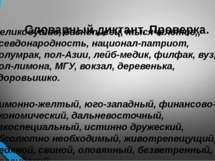 Словарный диктант. Проверка. Великодушие, баснописец, тысячелетие,, псевдона