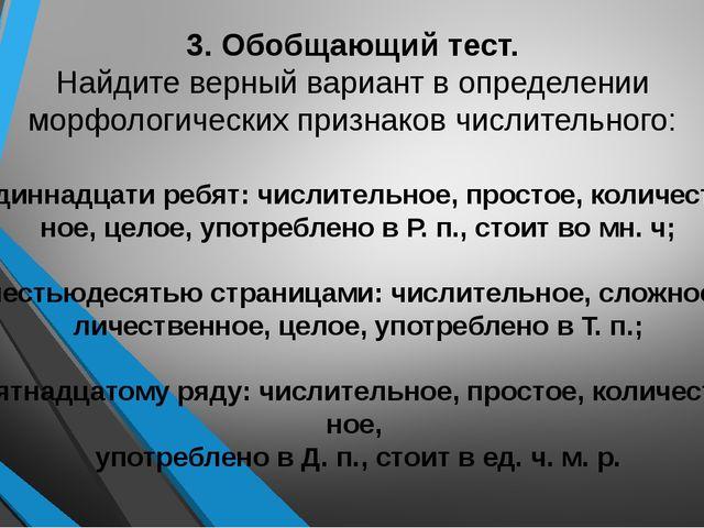 3. Обобщающий тест. Найдите верный вариант в определении морфологических приз...