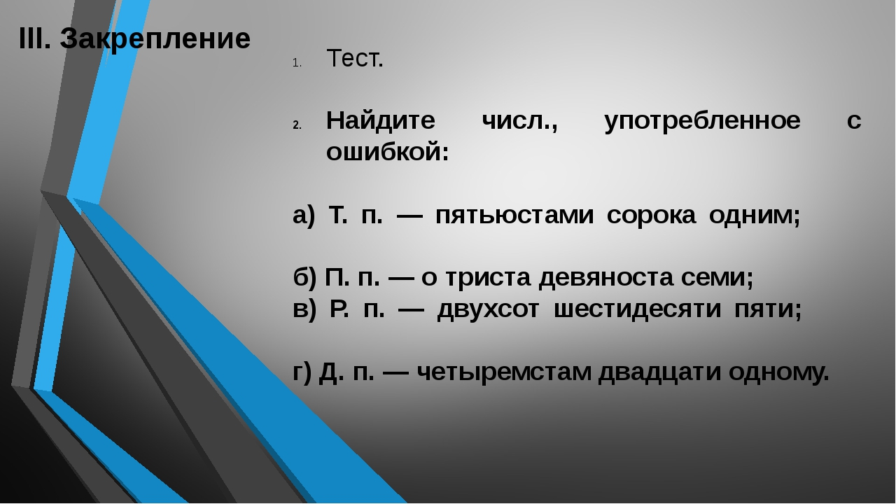 III. Закрепление Тест. Найдите числ., употребленное с ошибкой: а) Т. п. — пят...