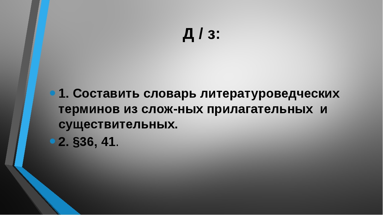 Д / з: 1. Составить словарь литературоведческих терминов из сложных прилагат...