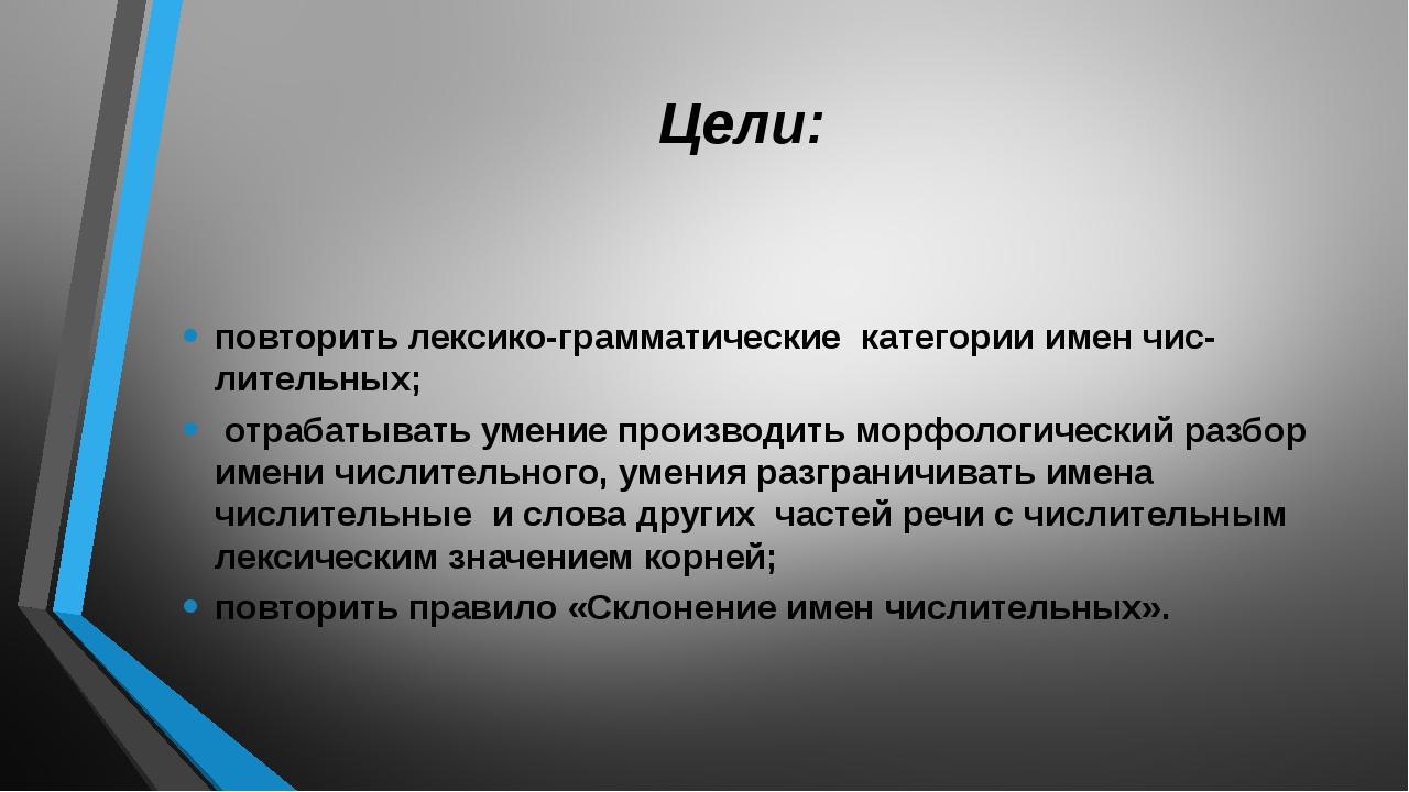 Цели: повторить лексико-грамматические категории имен числительных; отрабаты...