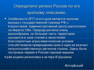 Определите регион России по его краткому описанию. Особенности ЭГП этого края