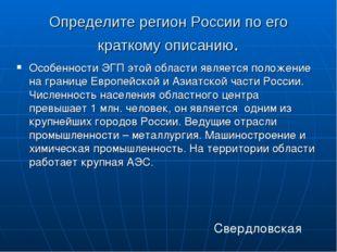 Определите регион России по его краткому описанию. Особенности ЭГП этой облас