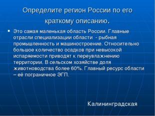 Определите регион России по его краткому описанию. Это самая маленькая област