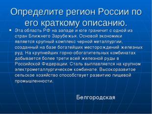 Определите регион России по его краткому описанию. Эта область РФ на западе и