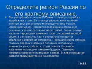 Определите регион России по его краткому описанию. Эта республика в составе Р