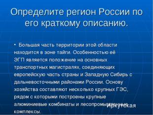 Определите регион России по его краткому описанию. Большая часть территории э
