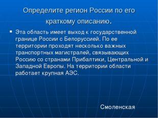Определите регион России по его краткому описанию. Эта область имеет выход к