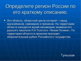 Определите регион России по его краткому описанию. Это область, областной цен