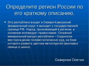 Определите регион России по его краткому описанию. Эта республика входит в Се
