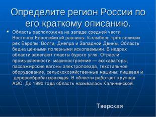 Определите регион России по его краткому описанию. Область расположена на зап
