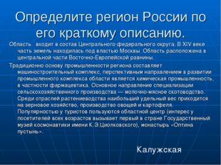 Определите регион России по его краткому описанию. Область входит в состав