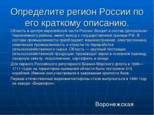 Определите регион России по его краткому описанию. Область в центре европейск