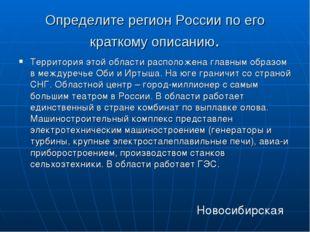 Определите регион России по его краткому описанию. Территория этой области ра