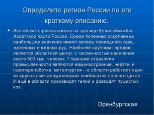 Определите регион России по его краткому описанию. Эта область расположена на