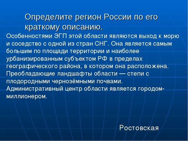 Определите регион России по его краткому описанию.  Ростовская Особенностями...