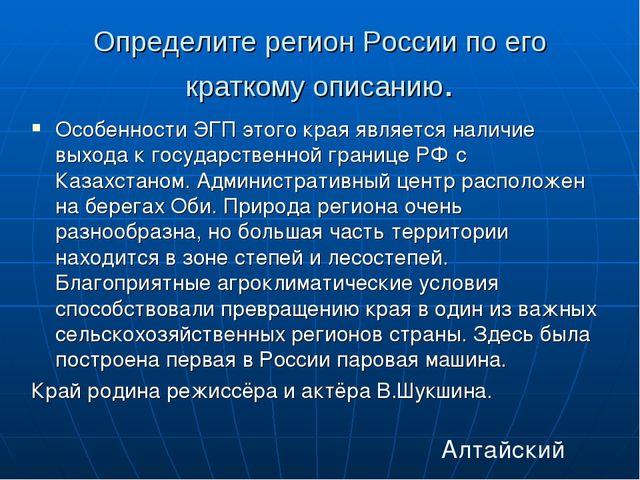 Определите регион России по его краткому описанию. Особенности ЭГП этого края...