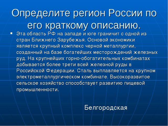 Определите регион России по его краткому описанию. Эта область РФ на западе и...