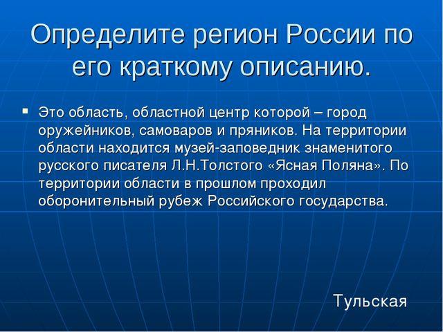 Определите регион России по его краткому описанию. Это область, областной цен...