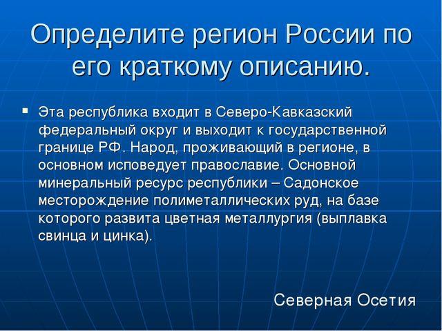 Определите регион России по его краткому описанию. Эта республика входит в Се...