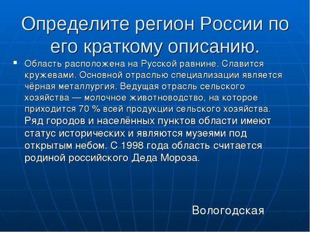 Определите регион России по его краткому описанию. Область расположена на Рус...