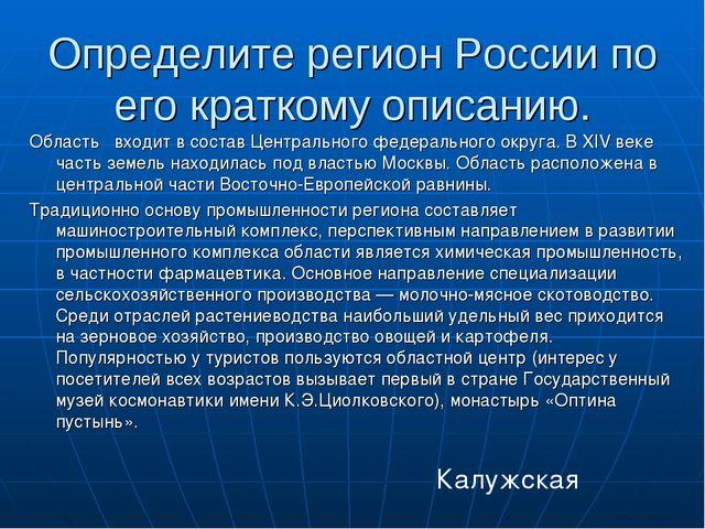 Определите регион России по его краткому описанию. Область входит в состав...