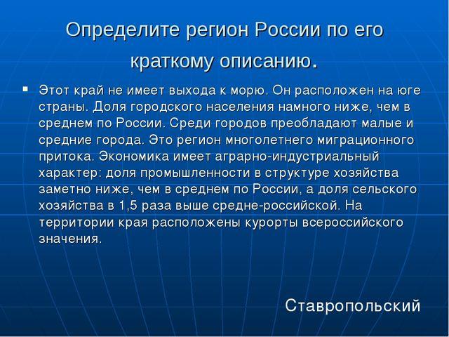 Определите регион России по его краткому описанию. Этот край не имеет выхода...