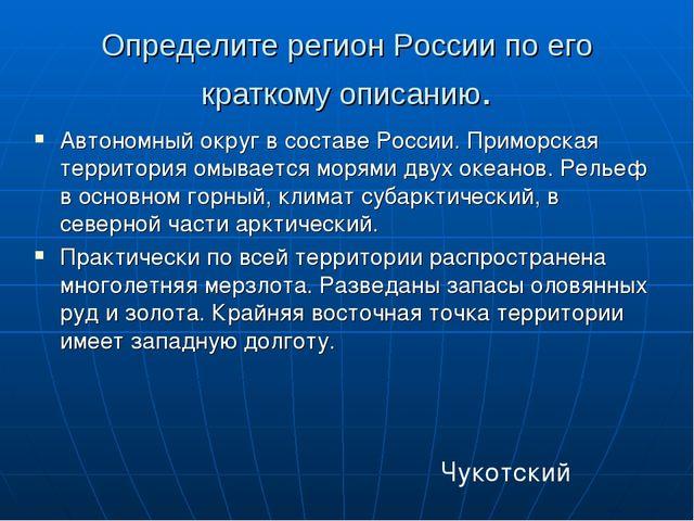 Определите регион России по его краткому описанию. Автономный округ в составе...