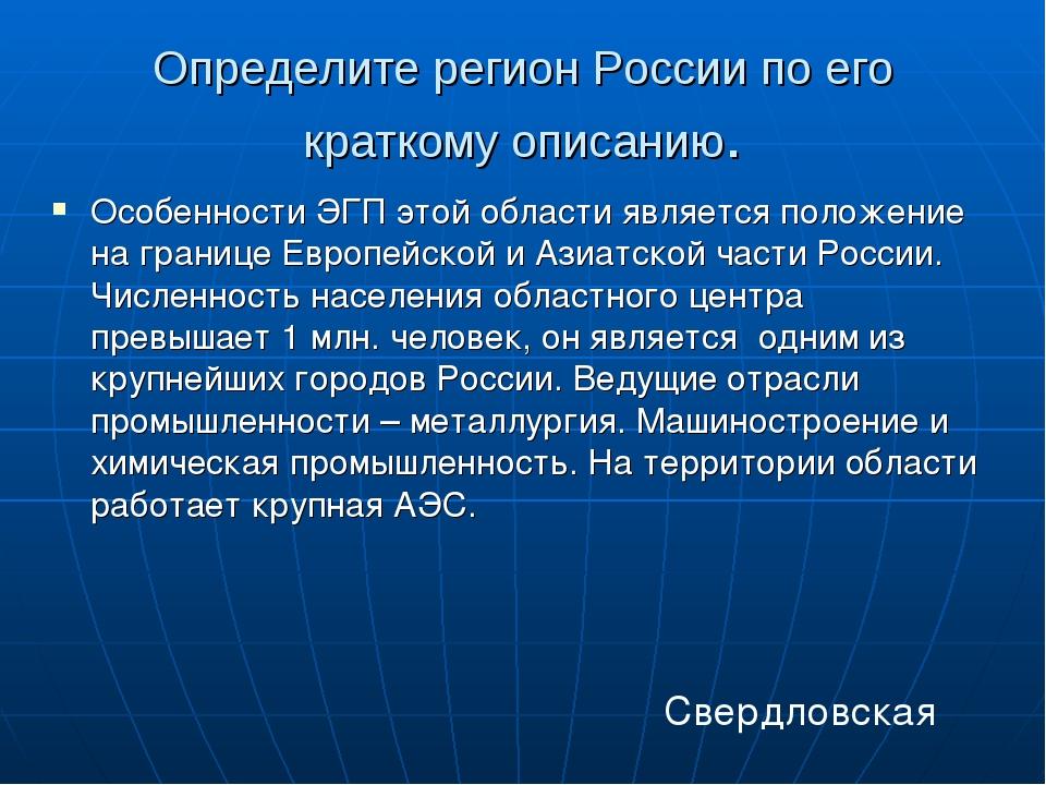 Определите регион России по его краткому описанию. Особенности ЭГП этой облас...