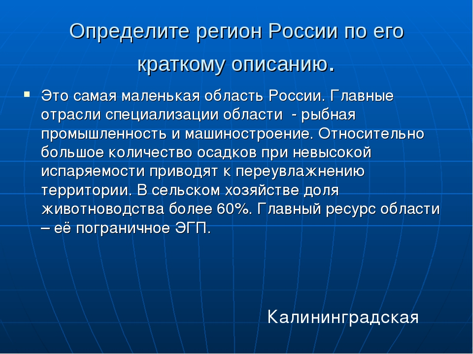 Определите регион России по его краткому описанию. Это самая маленькая област...