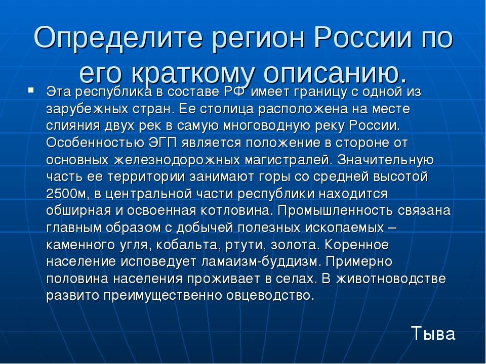 Определите регион России по его краткому описанию. Эта республика в составе Р...