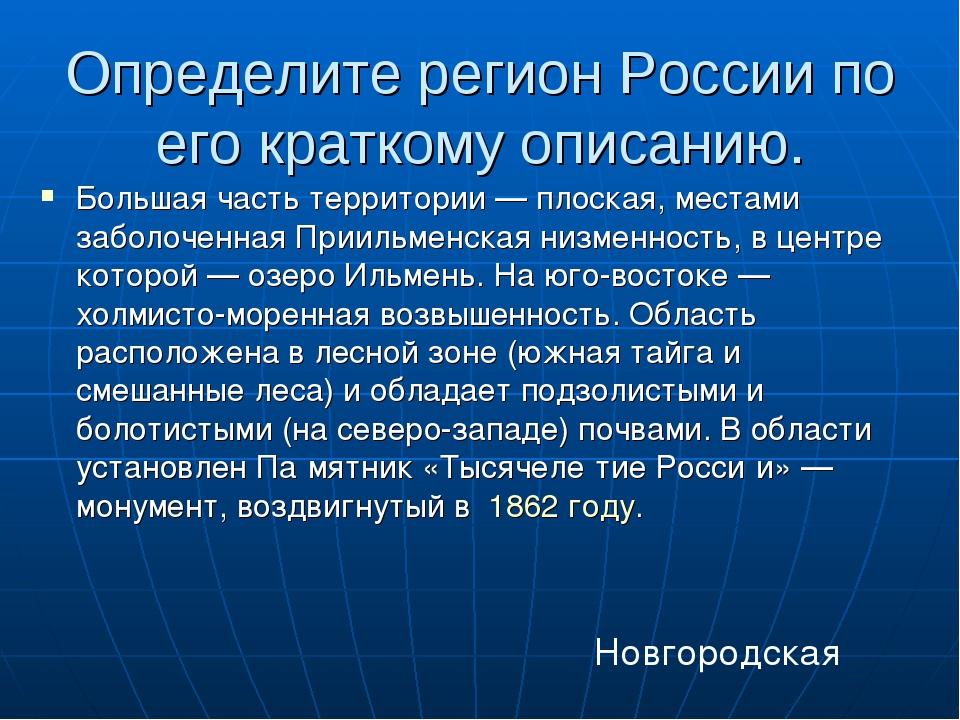 Определите регион России по его краткому описанию. Большая часть территории—...