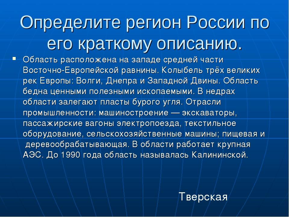 Определите регион России по его краткому описанию. Область расположена на зап...