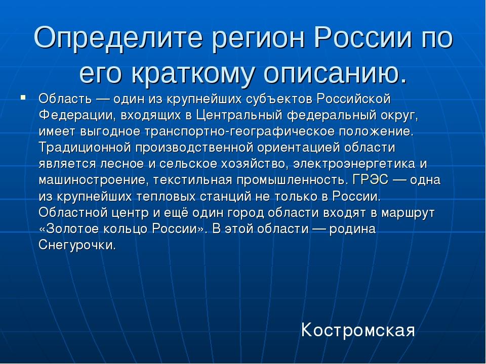 Определите регион России по его краткому описанию. Область— один из крупнейш...