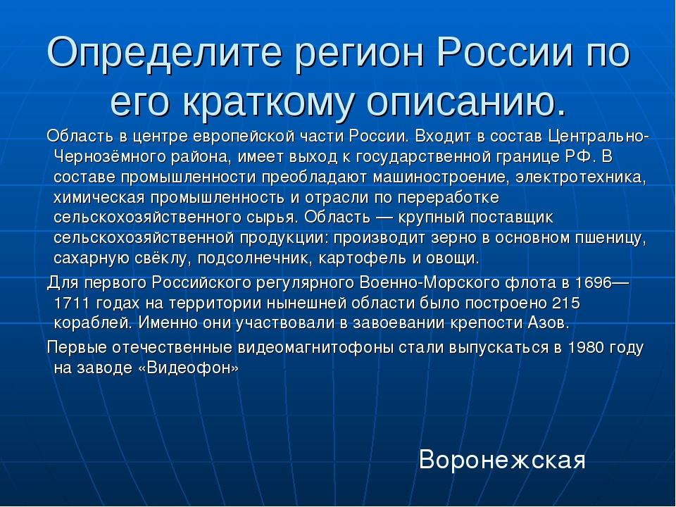 Определите регион России по его краткому описанию. Область в центре европейск...