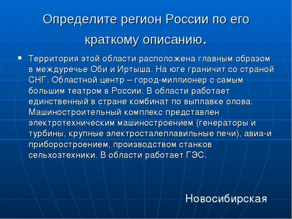 Определите регион России по его краткому описанию. Территория этой области ра...