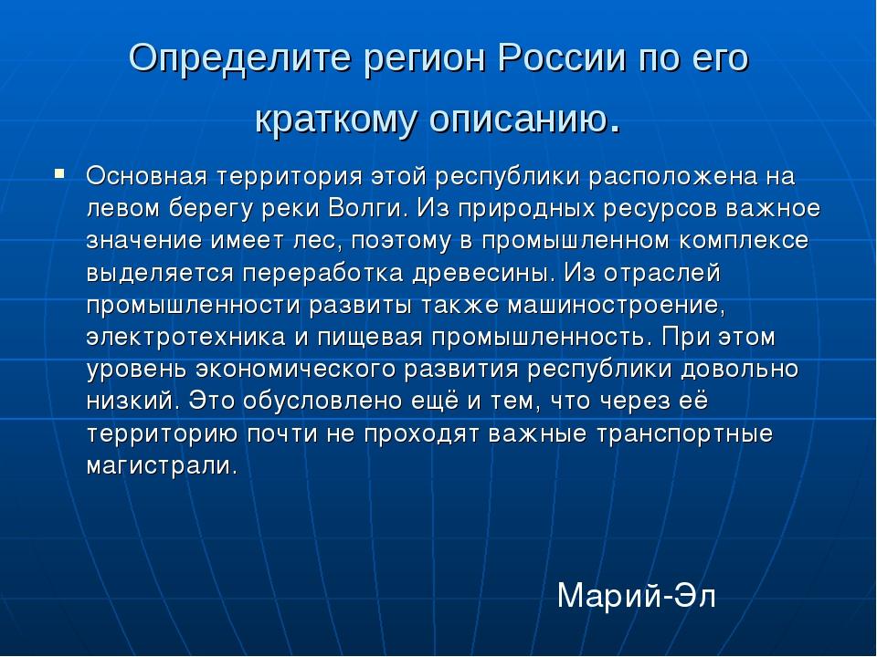 Определите регион России по его краткому описанию. Основная территория этой р...