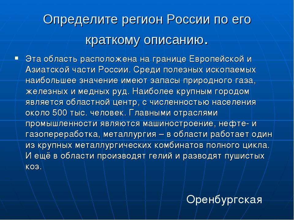 Определите регион России по его краткому описанию. Эта область расположена на...