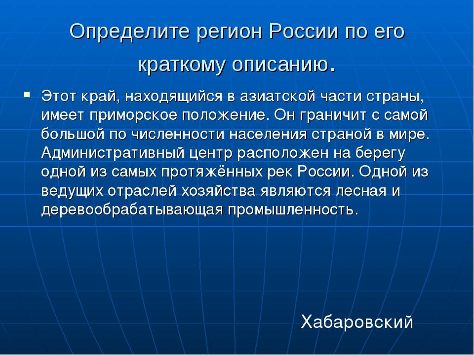 Определите регион России по его краткому описанию. Этот край, находящийся в а...