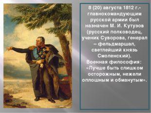 8 (20) августа 1812 г.- главнокомандующим русской армии был назначен М. И. Ку