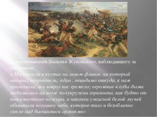 Из воспоминаний Василия Жуковского, наблюдавшего за сражением: « Мы стояли в