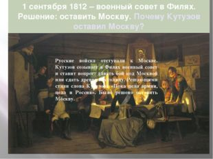 1 сентября 1812 – военный совет в Филях. Решение: оставить Москву. Почему Кут